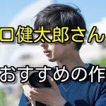 坂口健太郎のドラマおすすめ出演作品ベスト5!!