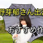 永野芽郁さんのドラマ出演作品おすすめについて!